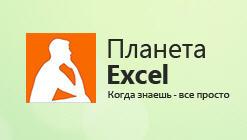 Интернет-посиделки. Советы на по Excel
