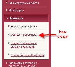 Интернет-посиделки. Запись на приём в регистрационную палату