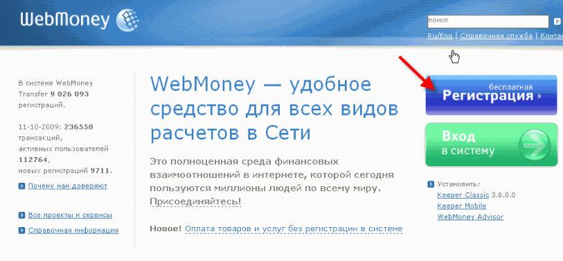 Интернет-посиделки. WebMoney