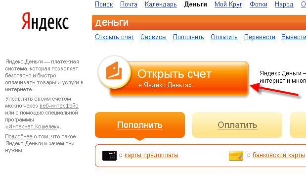 Яндекс.Деньги - создание электронного кошелька