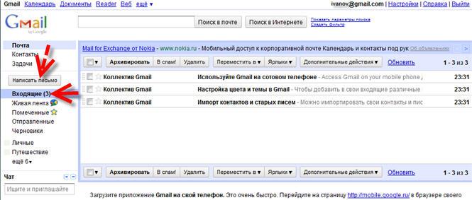 Google - создаем аккаунт