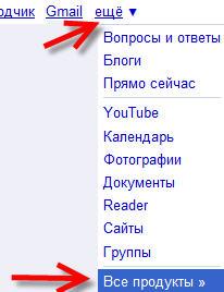 Google полезные программы