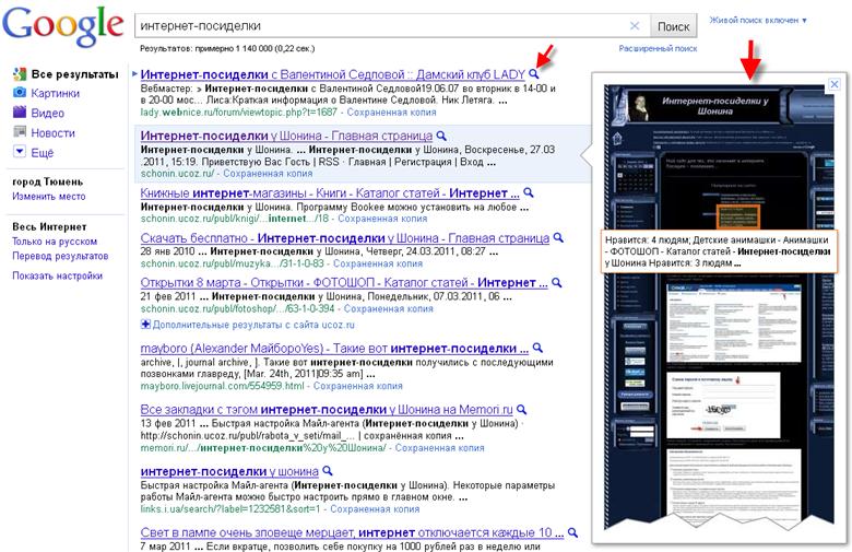Предпросмотр сайтов в Google. Интернет-посиделки у Шонина