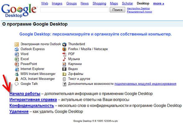 Настройки Google Desktop
