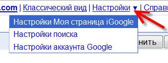 Настройка страницы iGoogle