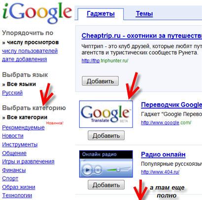 Создание страницы iGoogle