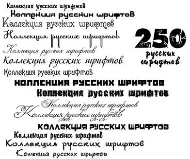 250 русских шрифтов интернет посиделки