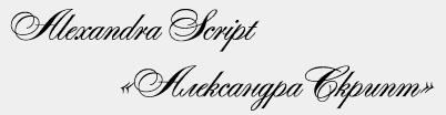 Шрифты фотошоп. Интернет-посиделки