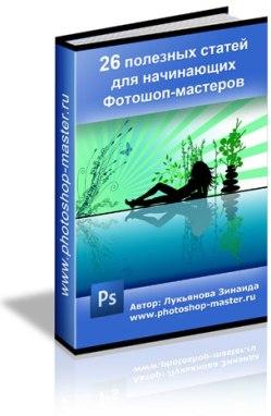 26 статей для начинающих фотошоп - мастеров