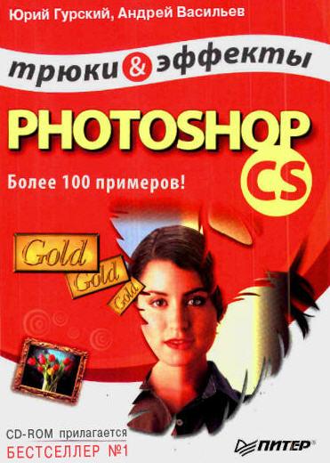 Трюки и эффекты фотошоп