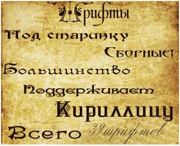 Старинные русские шрифты. Интернет-посиделки