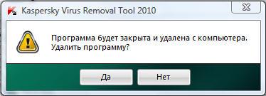 Kaspersky Virus Removal Tool 2010