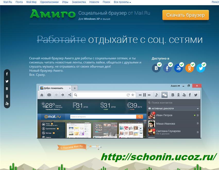 Интернет-посиделки. АМИГО - новый браузер от Mail.Ru