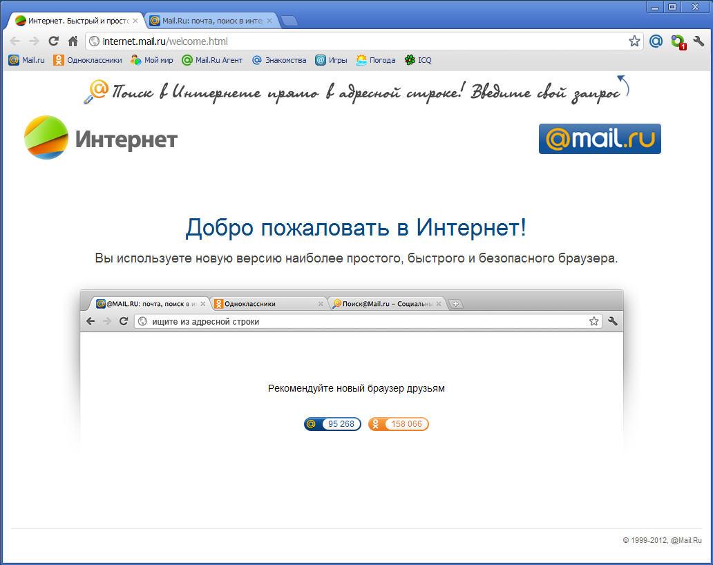 Интернет-посиделки. Браузер от mail.ru