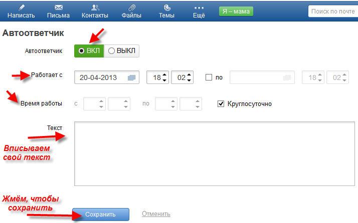 Интернет-посиделки. Автоответчик в почте от mail.ru