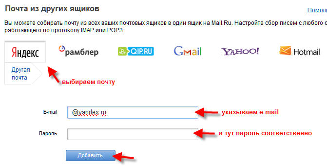Интернет-посиделки. Сборщик почты mail.ru