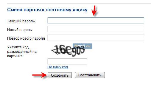 Смена пароля почтового ящика Mail.ru. Интернет-посиделки у Шонина