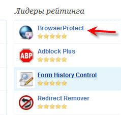 Защита браузера - дополнение BrowserProtect