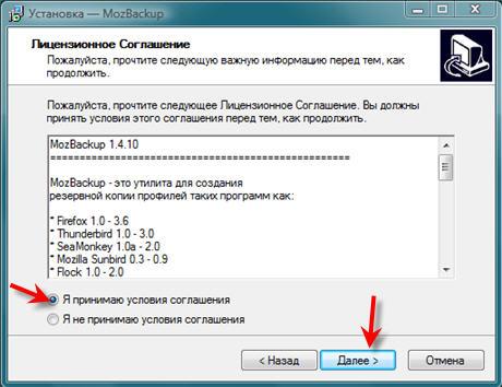 Сохранение настроек браузера Mozilla Firefox