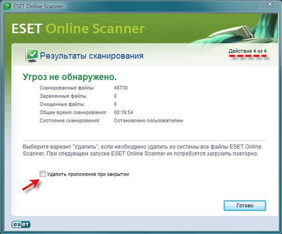 ESET Online Scanner от NOD32