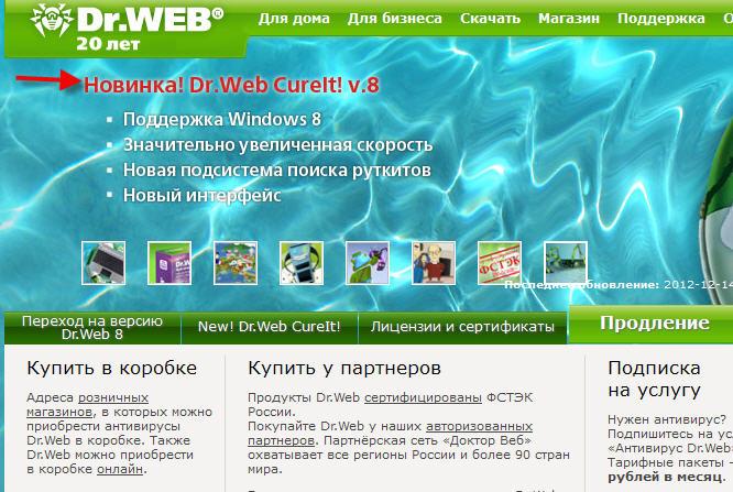 Интернет-посиделки. Новая версия бесплатной лечащей утилиты от Curelt от DrWeb