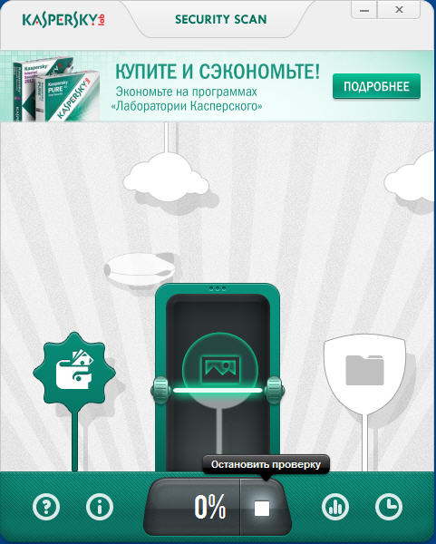 Интернет-посиделки. Kaspersky Security Scan 2.0