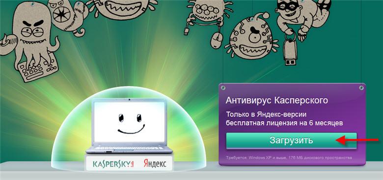 Интернет-посиделки у Шонина. Яндекс-версия Антивируса Касперского