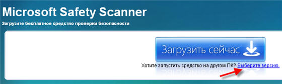 Microsoft Safety Scanner. Интернет-посиделки