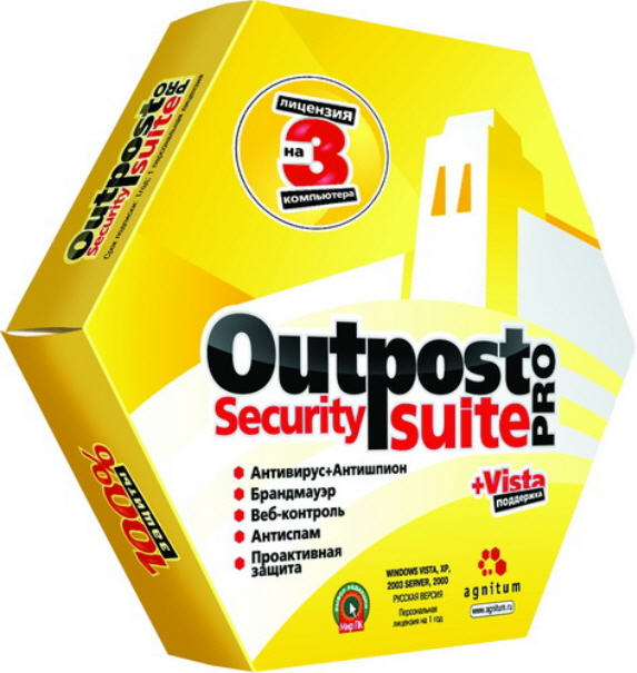 Интернет-посиделки. Outpost Pro Security Suite