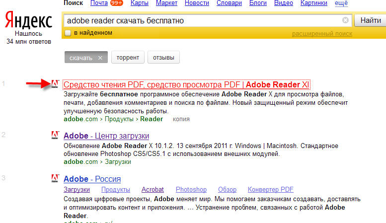 Интернет-посиделки. Программа для чтения pdf-файлов - AdobeReader