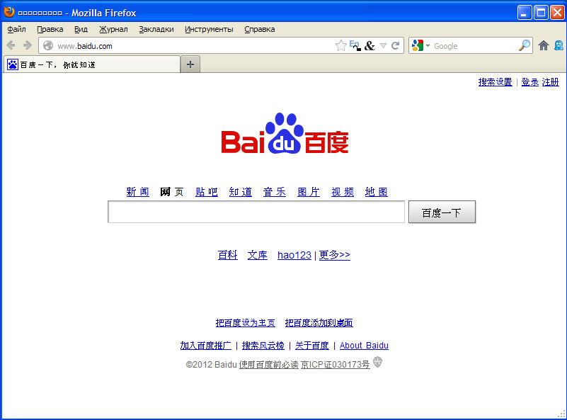 Интернет-посиделки. Китайский поисковик Baidu