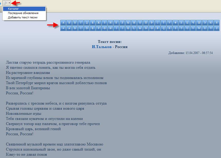 Интернет-посиделки. Тексты песен на Яндексе