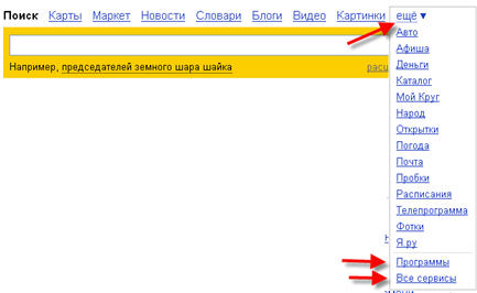 Настройка главной страницы Яндекса