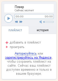 Яндекс. Слушаем музыку.