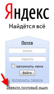 Яндекс - заводим почтовый ящик