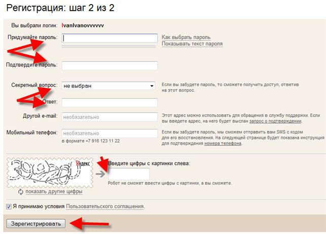 Что делать если пароль забыт от яндекс почты