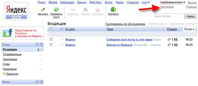 Яндекс - настройка почтового ящика