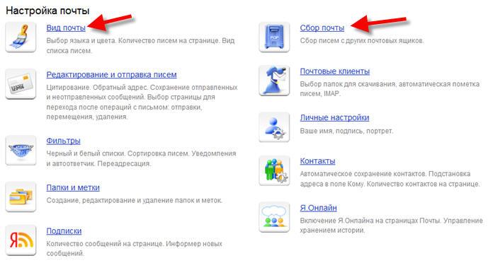 Сборщик Почты Для Mozilla Firefox 3.5