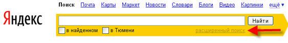 Яндекс - оптимизация поиска