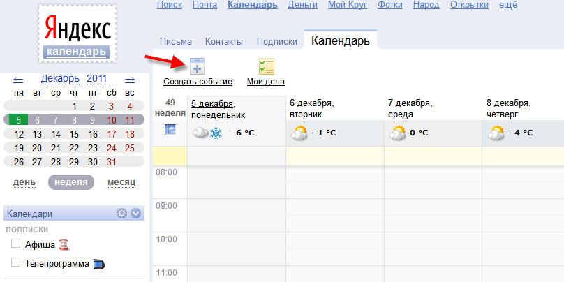 Интернет посиделки яндекс календарь