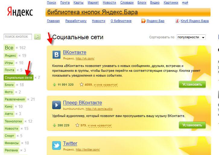 Интернет-посиделки. Кнопки соцсетей в ЯндексБаре