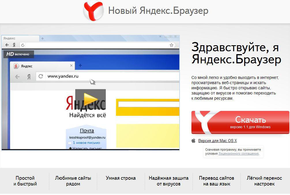 Интернет-посиделки. Устанавливаем Яндекс-Браузер