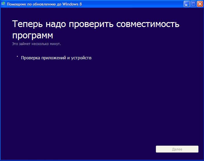 Интернет-посиделки. Обновление системы до Windows-8 (продолжение)